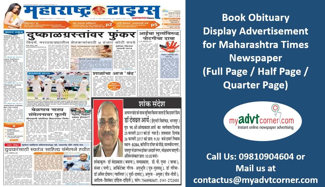 Maharashtra Times Obituary Display Ads