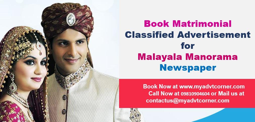 Malayala Manorama Matrimonial Ads
