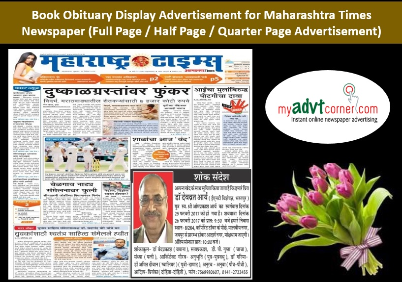 Obituary Display Ads in Maharashtra Times