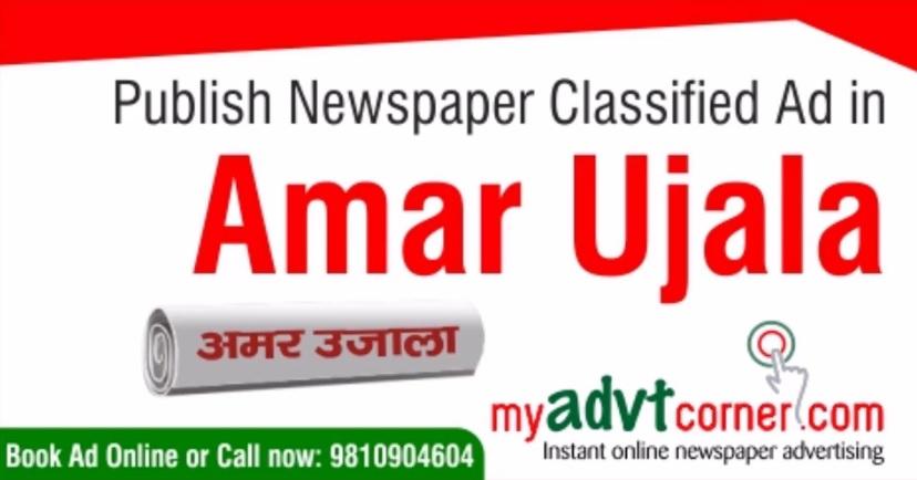 Amar Ujala Newspaper Ads