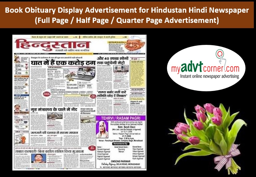 Hindustan Hindi Obituary Ads