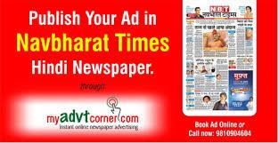 Navbharat Times Ads