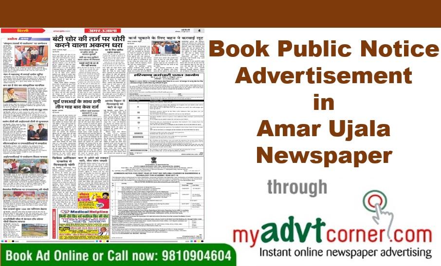 Amar Ujala Public Notice Advertisement