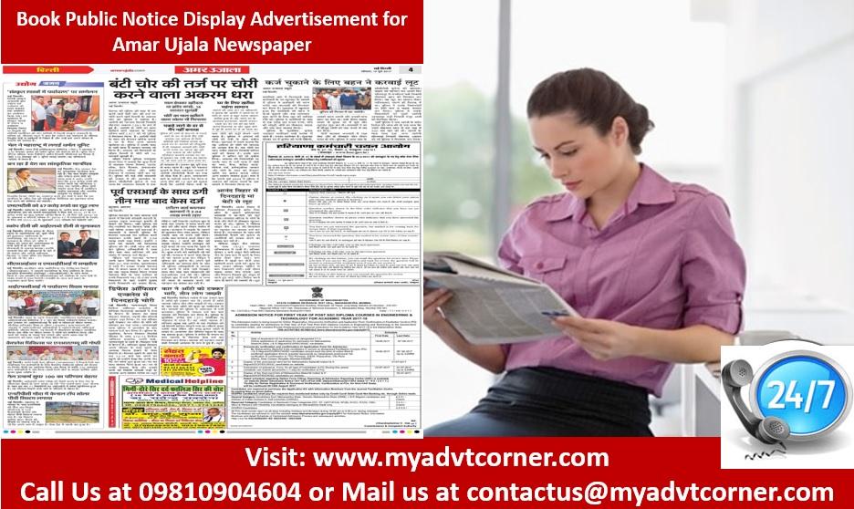 Amar Ujala Public Notice Display Ads