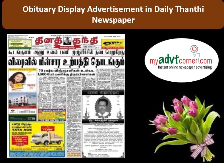 Daily Thanthi Obituary Display Ads