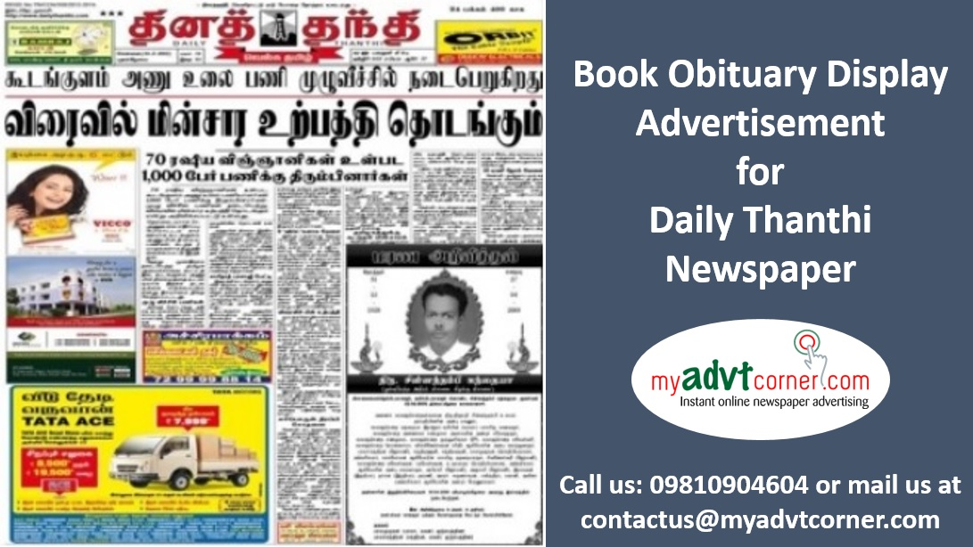 Obituary Display Ads in Daily Thanthi