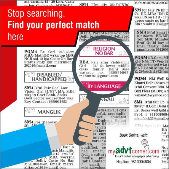 Matrimonial Classified Ads