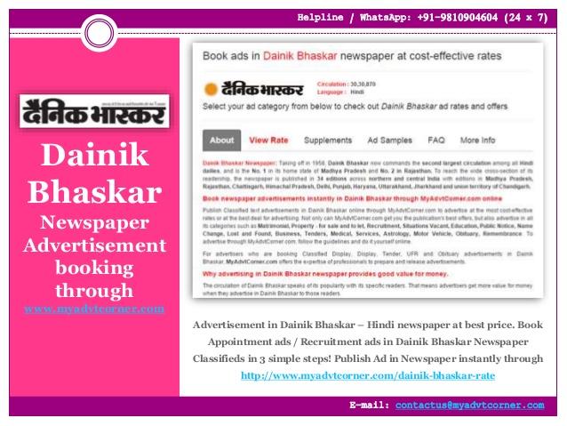 Dainik-Bhaskar-Newspaper-Ads
