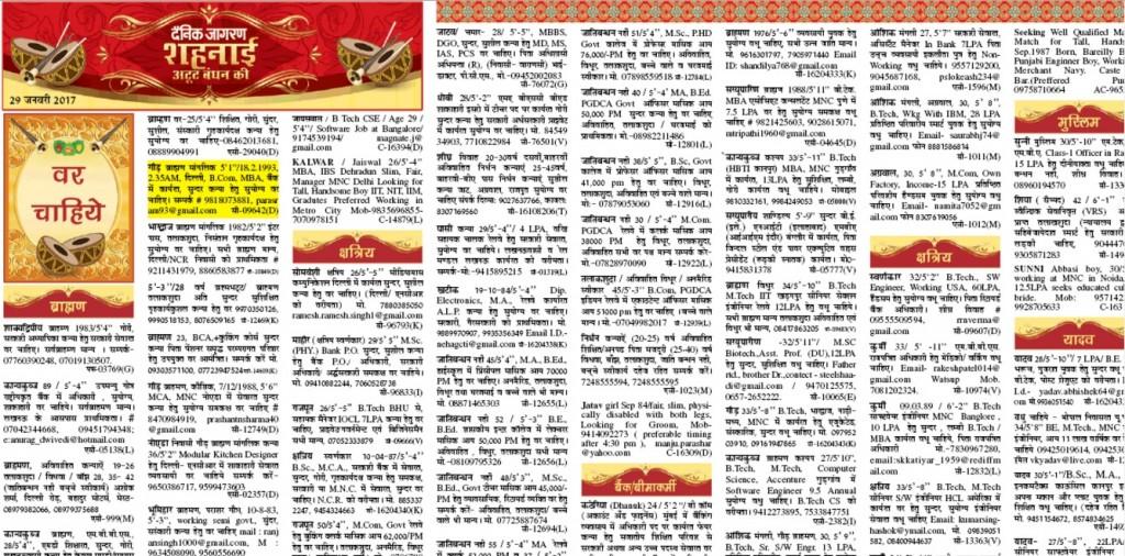 Dainik-Jagran-Matrimonial-Ads