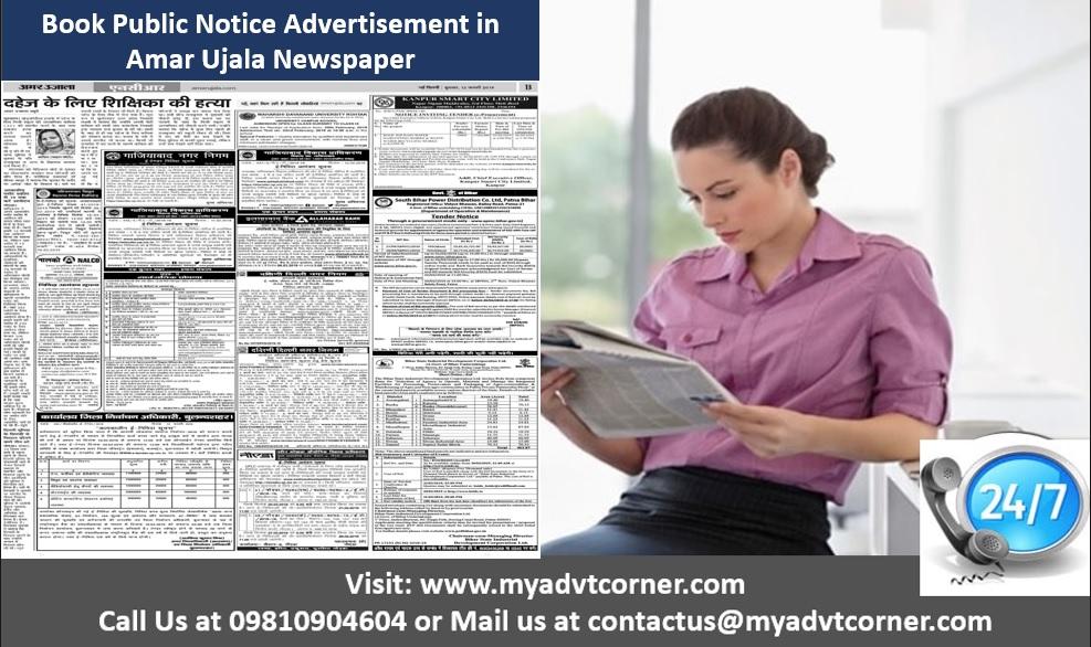 Amar Ujala Public Notice Ads