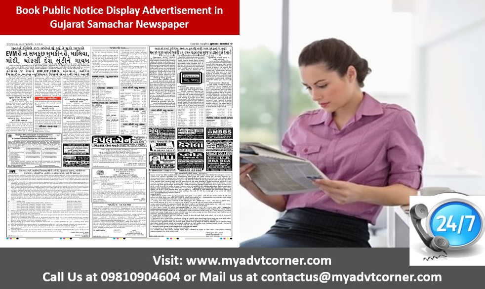 Gujarat Samachar Public Notice Display Ads