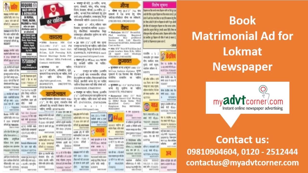 Lokmat Matrimonial Ads
