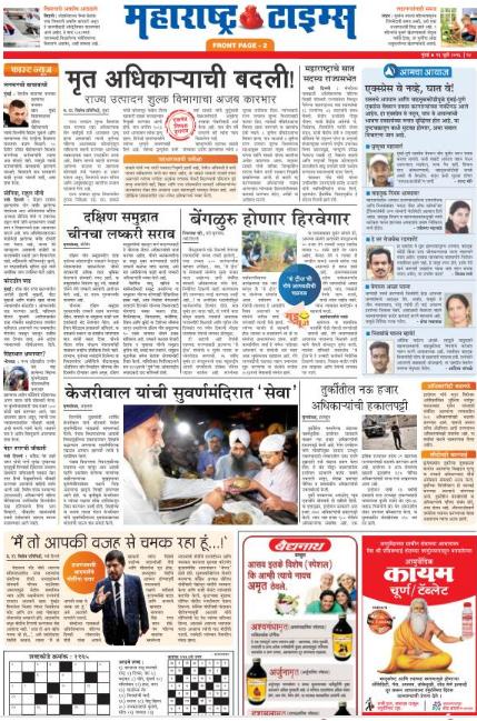 Maharashtra Times Newspaper Ads