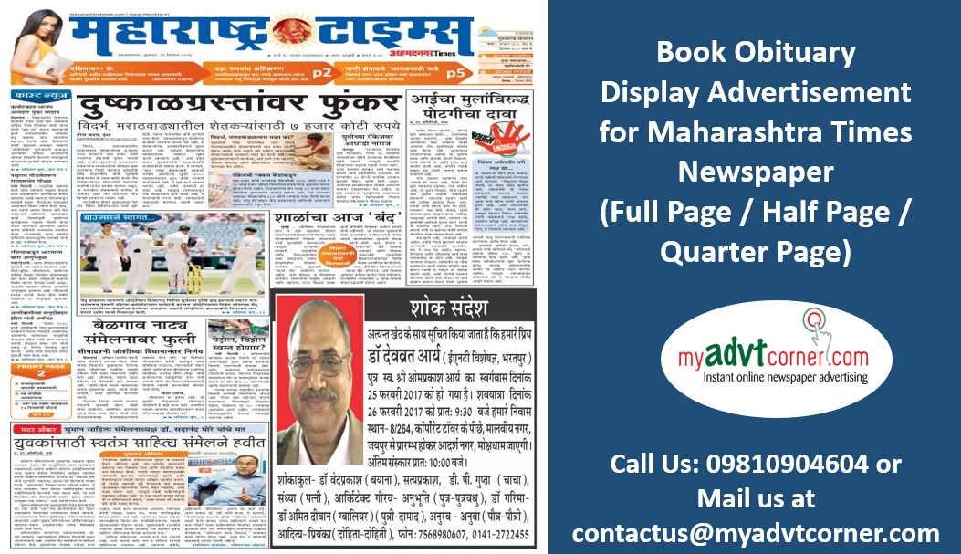 Maharashtra-Times-Obituary-Display-Ads