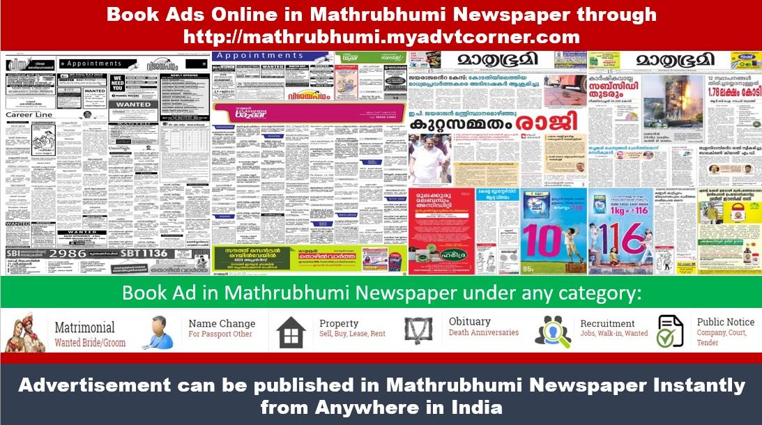 Mathrubhumi Newspaper Ads