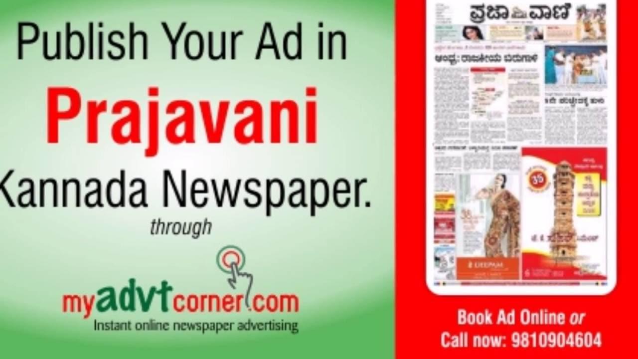 Prajavani Newspaper Ads