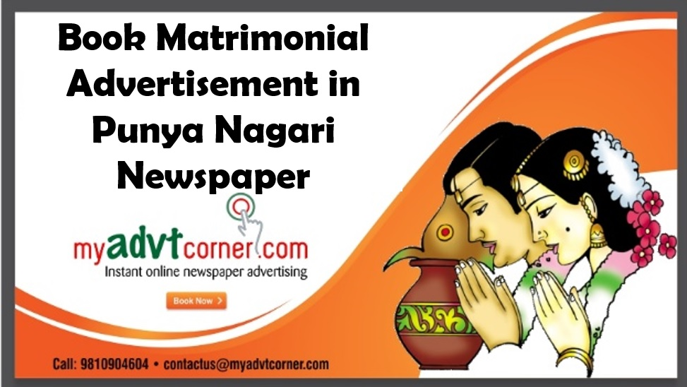 Punya Nagari Matrimonial Classified Ads