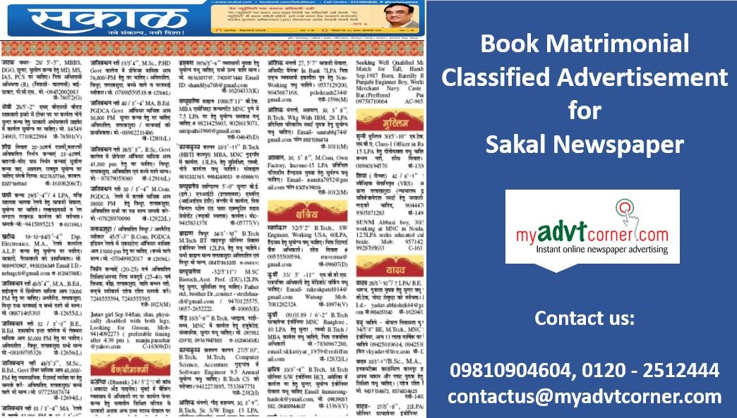 Sakal-Matrimonial-Ads