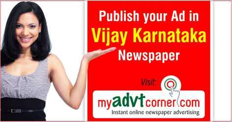 Vijay-Karnataka-Newspaper-Ad