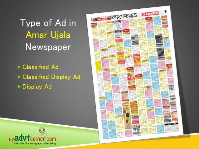 amar-ujala-newspaper-ads