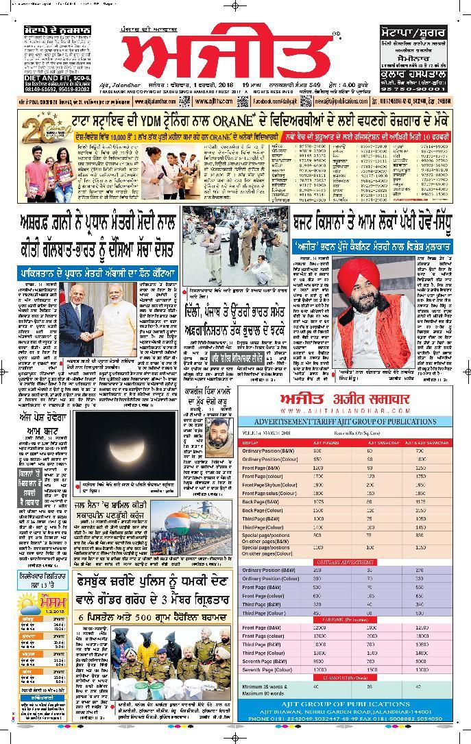 Booking Advertisements instantly in Ajit Newspaper through Online |  MyAdvtCorner – Blog