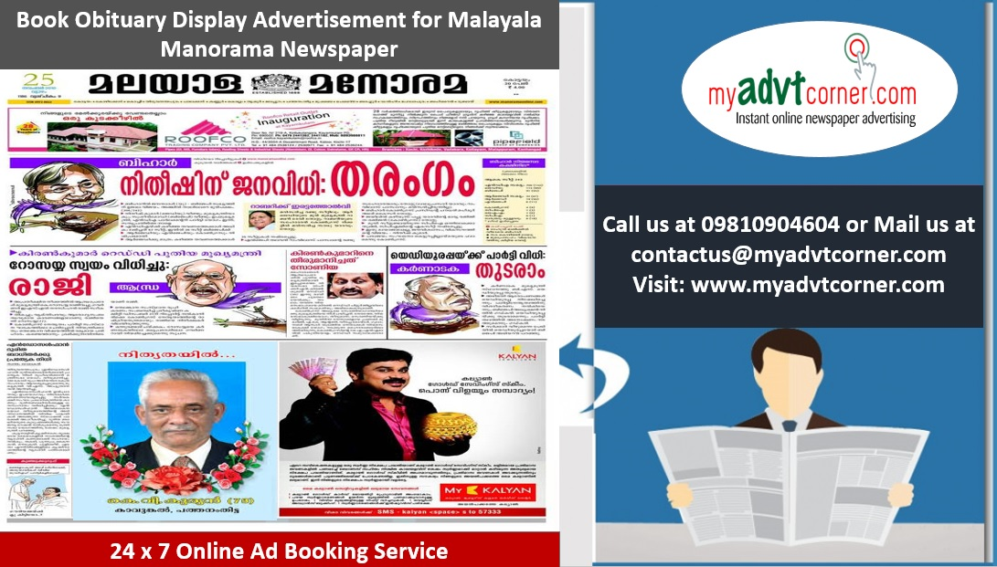 Malayala Manorama Obituary Display Ads