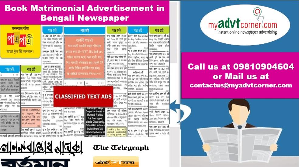 Bengali Matrimonial Ads
