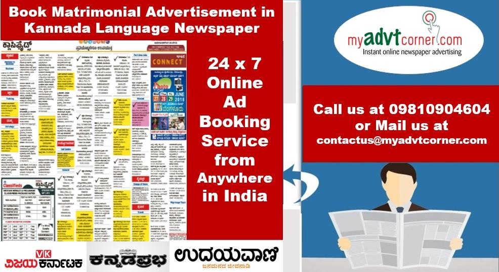 Kannada Matrimonial Ads