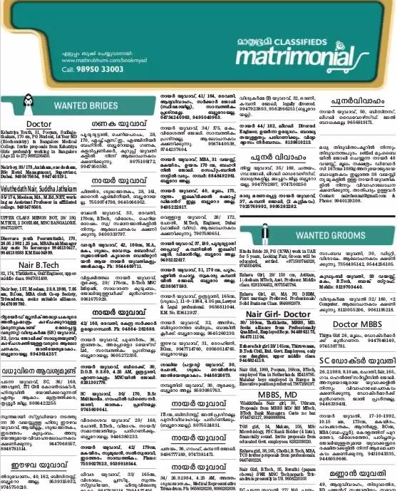 Mathrubhumi Matrimonial Classified Advertisement