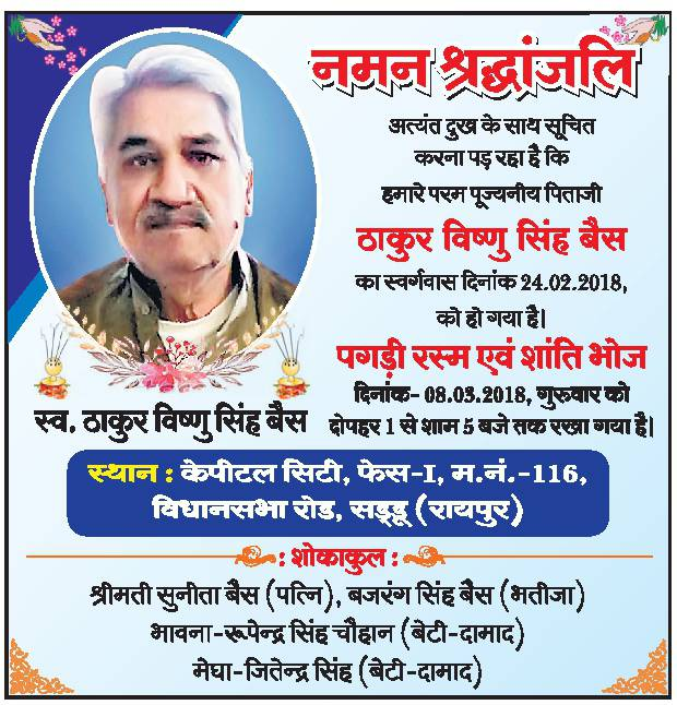 shradhanjali ad in newspaper