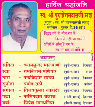Shradhanjali ads