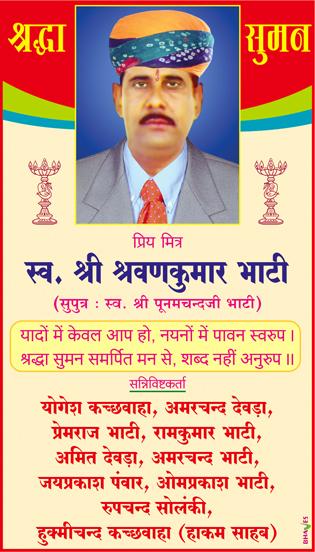 Shradhanjali advertisement