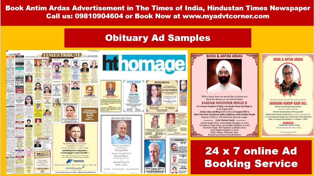 Antim Ardas Advertisement