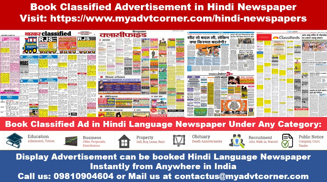 Hindi Newspaper Ads