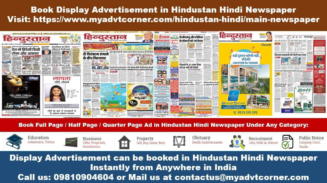 Hindustan Hindi Display Advertisement