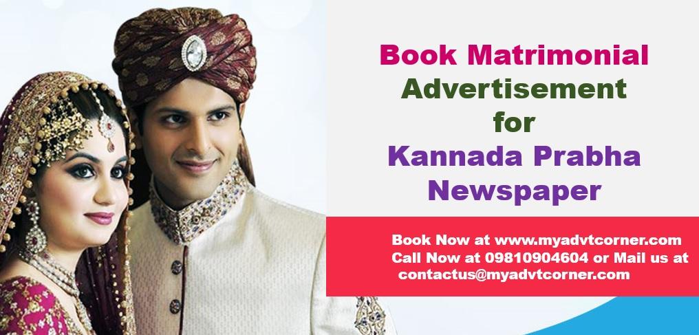 Kannada Prabha Matrimonial Ads