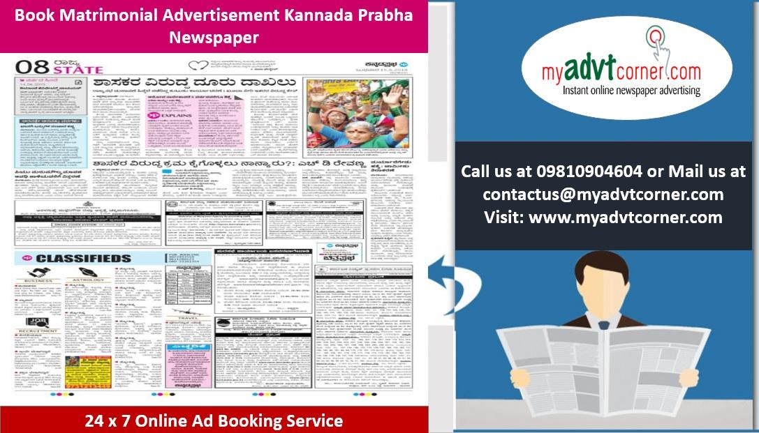 Kannada Prabha Matrimonial Classified Ads