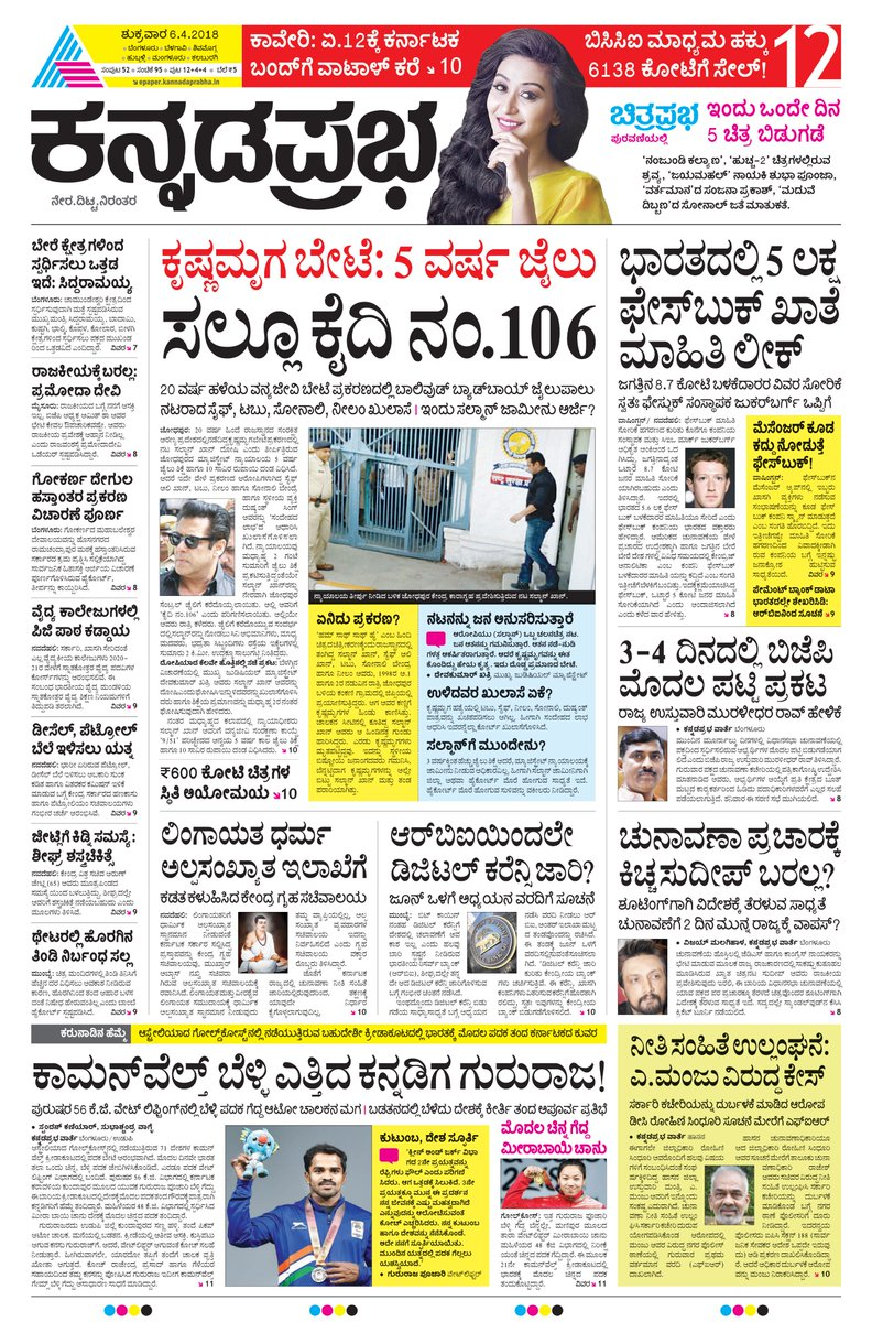 Kannada Prabha Newspaper Ads