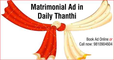 Matrimonial-Ad-in-Daily-Thanthi-Newspaper