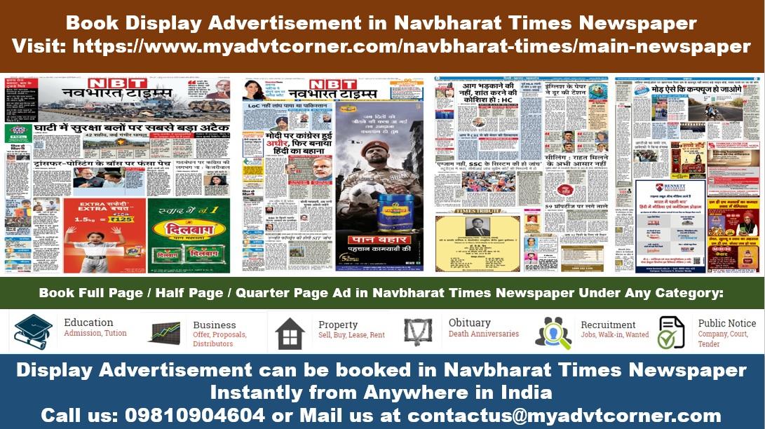 Navbharat Times Display Advertisement