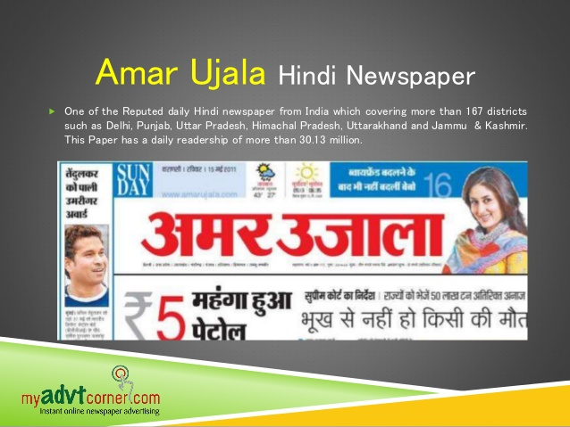 Amar Ujala Classified Ads