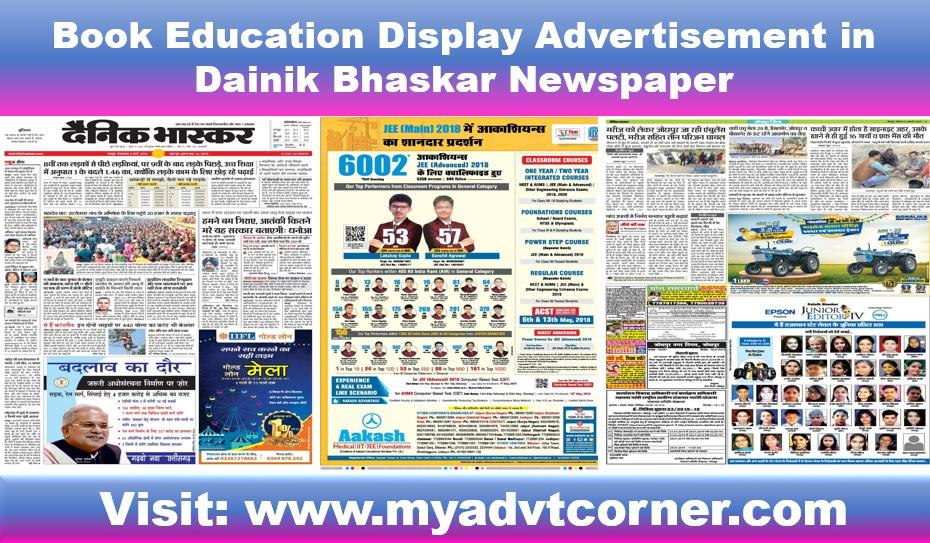 Dainik Bhaskar Education Display Ads