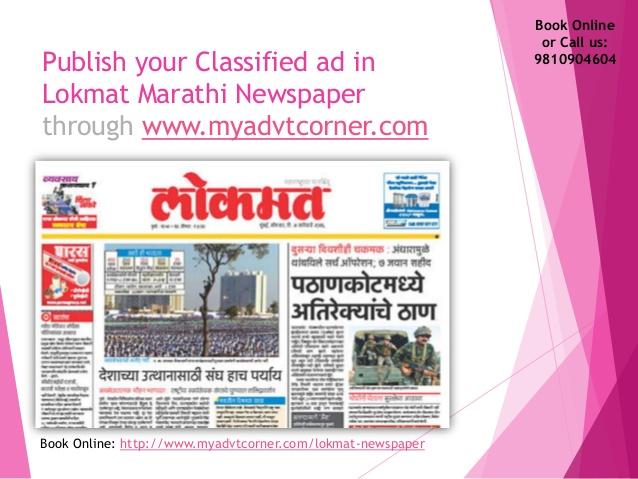 Lokmat-Classified-Ads