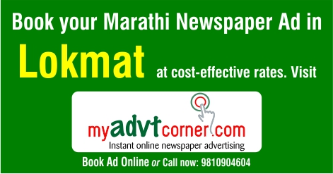 Lokmat-Newspaper-Ads