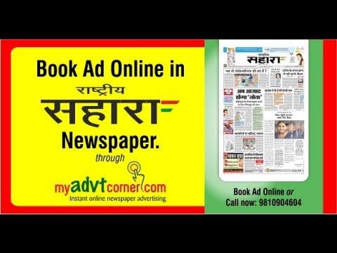 Rashtriya Sahara Newspaper Ads