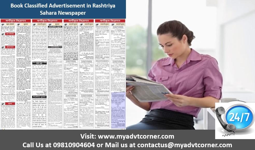 Rashtriya Sahara Newspaper Advertisement