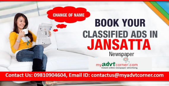 jansatta-name-change-advertisement