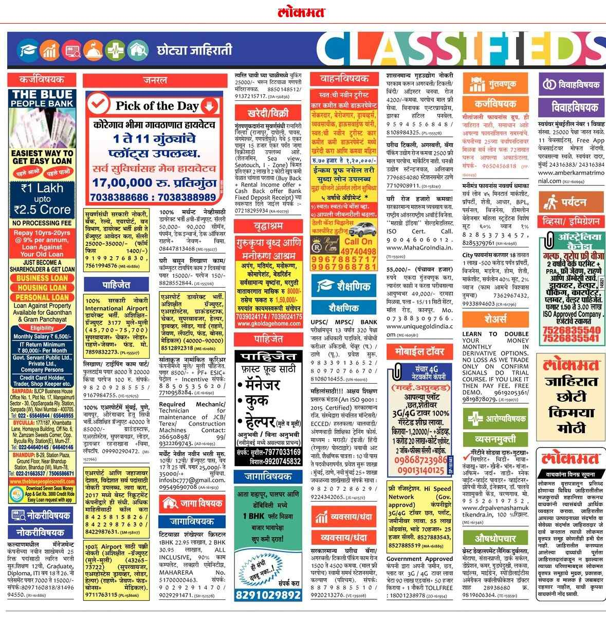 lokmat-newspaper-advertisement
