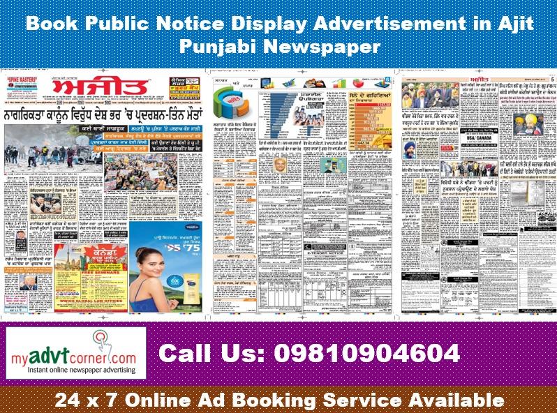 Ajit Punjabi Public Notice Display Ads