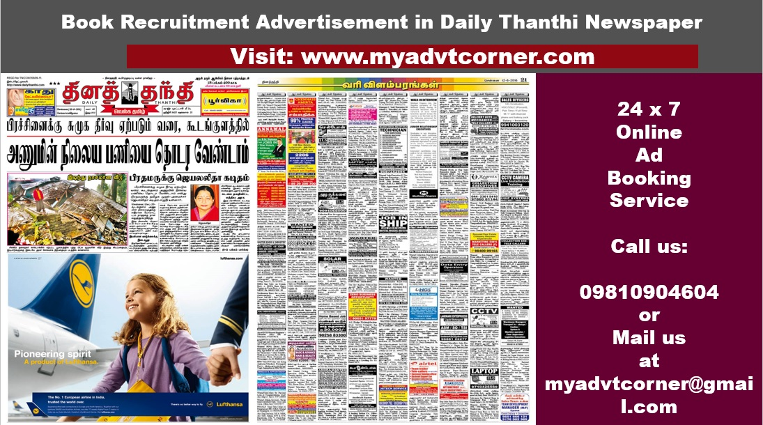 Daily Thanthi Recruitment Classified Ads